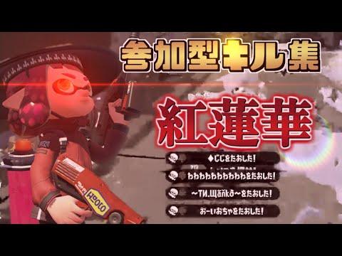 【スプラトゥーン2】神曲かっこいいキル集×紅蓮華 音ハメ【Kill Collection③】