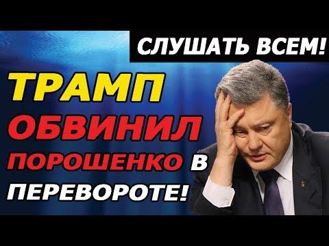 СЛУШАТЬ ВСЕМ!!! ТРАМП ОБВИНИЛ ПОРОШЕНКО В ПЕРЕВОРОТЕ!!!