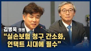 """김병욱 """"실손보험 청구 간소화, 언택트 시대에 필수"""""""