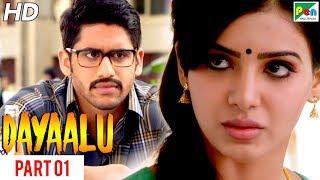 Dayaalu | New Hindi Dubbed Movie | Part 01 | Nagarjuna Akkineni, Naga Chaitanya, Samantha Akkineni