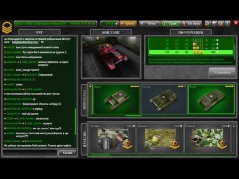 Fact, this заново играть онлайн Тестовый танки сервер even