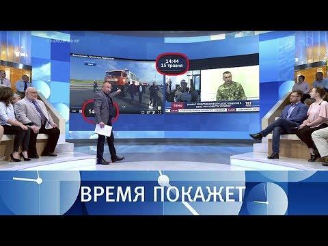 Заговор журналистов? Время покажет. Выпуск от 16.05.2018 - Смотреть видео онлайн