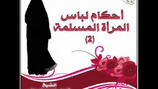 أحكام لباس المرأة المسلمة 2 الشيخ كميل بابوري