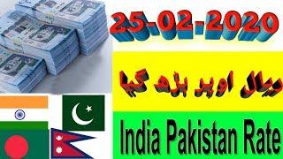 25 February 2020 Saudi Riyal Exchange Rate, Today Saudi Riyal Rate, Sar to pkr, Sar to inr