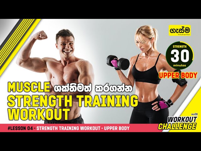 Muscle ශක්තිමත් කරගන්න Strength Training Workouts | Lesson 04