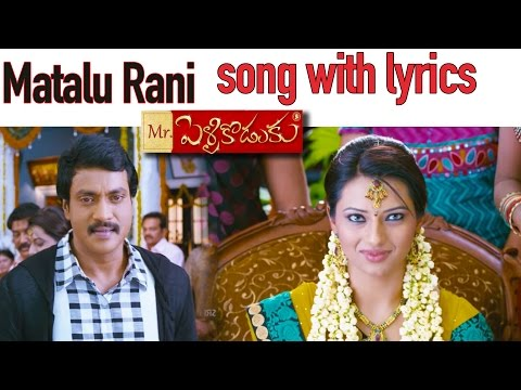 Matalu RaaniSong With Lyrics - Mr Pellikoduku Movie Songs - Sunil, Isha Chawla