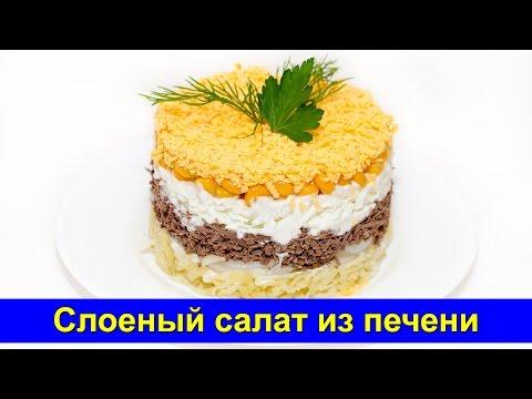 Салат из печени, Печень куриная, рецепты с фото на