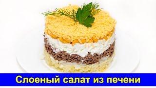Слоеный салат из печени и маринованного лука - Простой рецепт - Про Вкусняшки