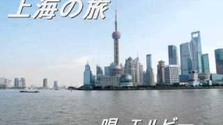 ラブソング : 上海の旅 / Shanghai trip - T.ルビー