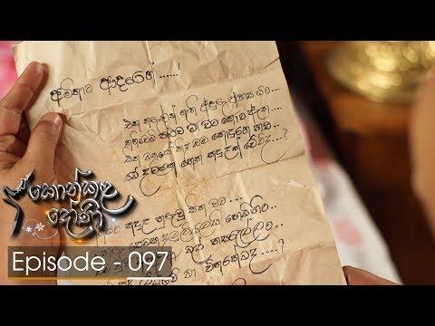 Konkala Dhoni | Episode 97 - (2018-03-19) | ITN