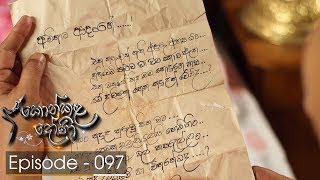Konkala Dhoni | Episode 97 - (2018-03-19) | ITN Thumbnail