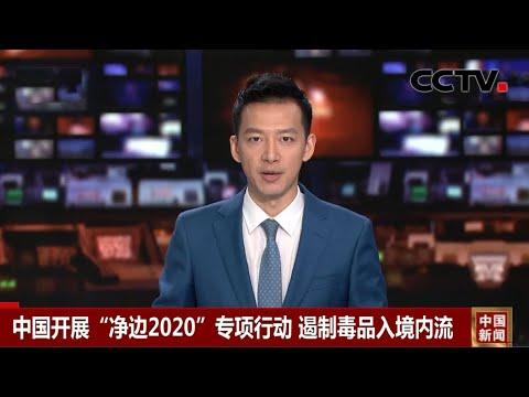 """[中国新闻] 中国开展"""""""