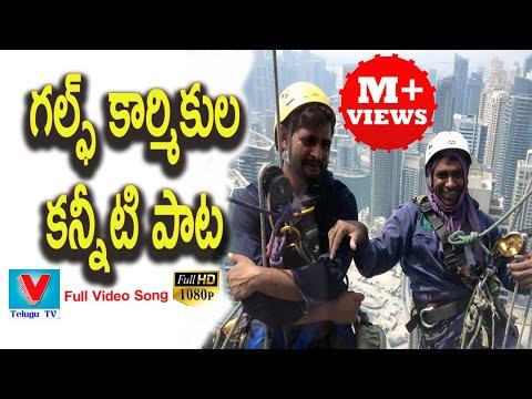 Gulf Gosa Song Released in Dubai || Singer Rampur Sai || Presented by V Telugu TV
