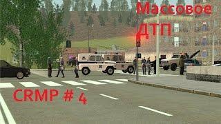 CRMP-RP   4 Серия   РП ДТП