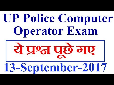 UP Police Computer Operator exam 13-09-2017 Asked Question Analysis Review | UP Police Exam 2017