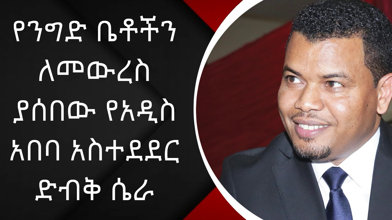 Ethiopian Daily News September 29,2019