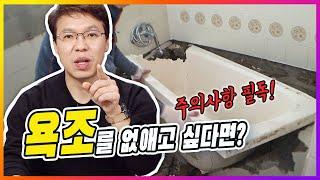 화장실 욕조없앨때 특급 주의사항! 배관 이렇게 하세요!…