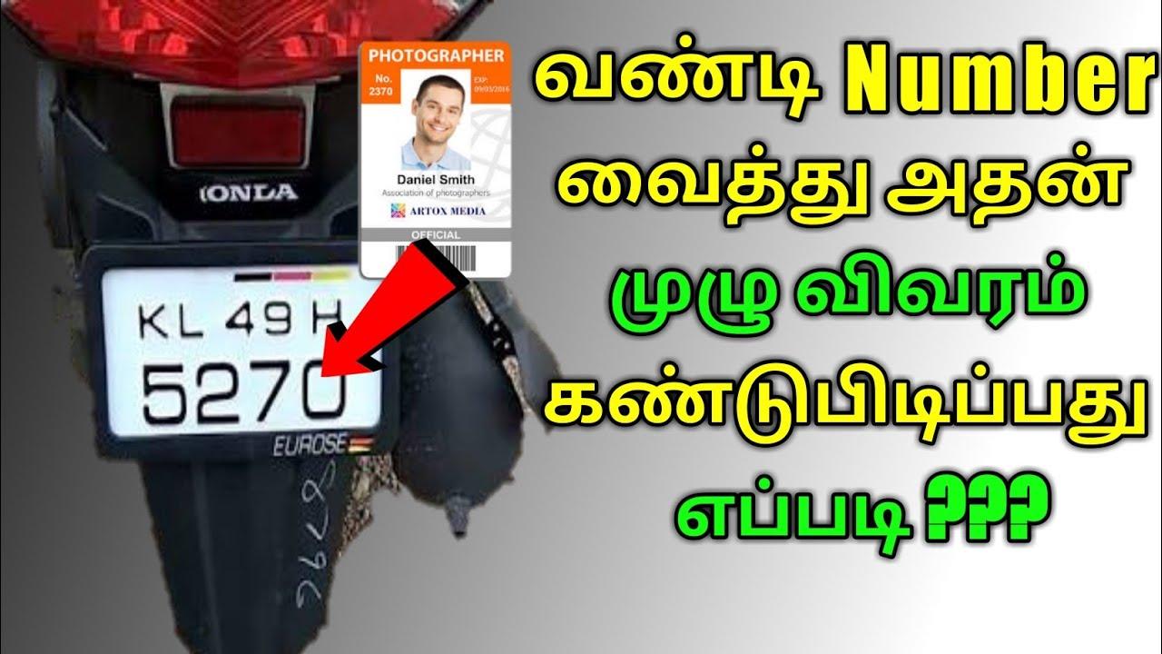 How To Find Bike Details Using Bike Number Plate Car Number