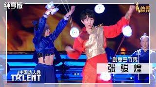 【纯享】少年一人同时抖五个空竹,这波操作杨幂看呆了  中国达人秀S6 EP12 China's Got Talent 20191020
