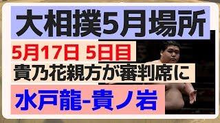 Mitoryu(24)[Mongolia]-Takanoiwa(28)[Mongolia] 2ー2(錦戸 Nishikido)-...