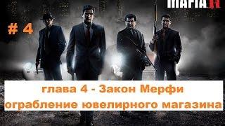 Прохождение Mafia 2 глава 4 Закон Мерфи в HD # 4