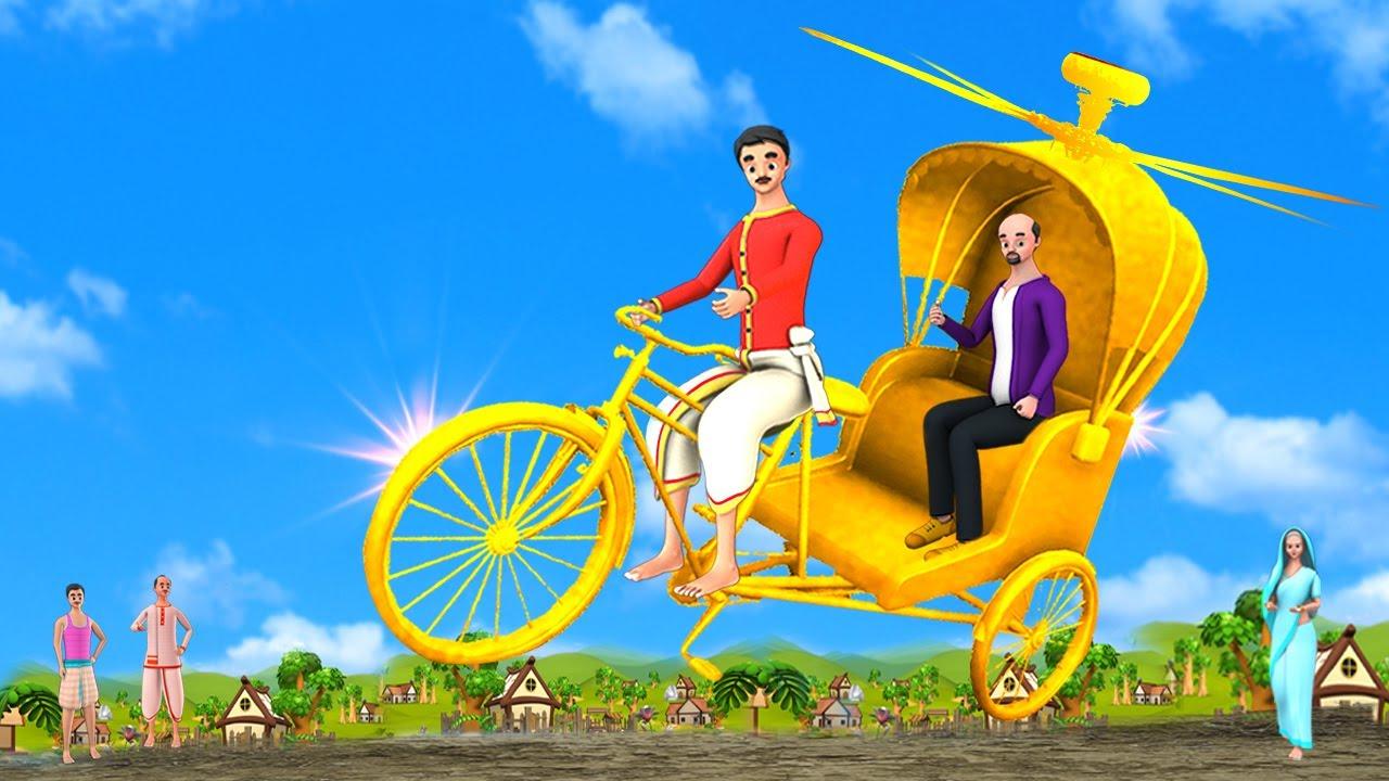 தங்க சைக்கிள் ஹெலிகாப்டர்- Golden Bicycle Helicopter Tamil Moral Story | Stories Tamil Comedy Videos