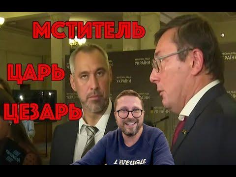 Генпрокурор Рябошапка. Месть импотента