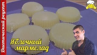 Яблочный мармелад Диетический рецепт
