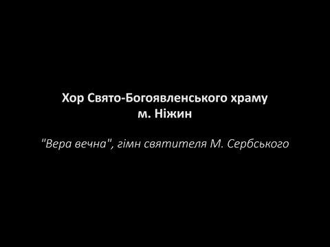 NizhynTB: Svt Bogoyavlensky hor vera vechna