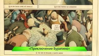 Выставка комиксов. ИК ''Город'' 20.06.2015
