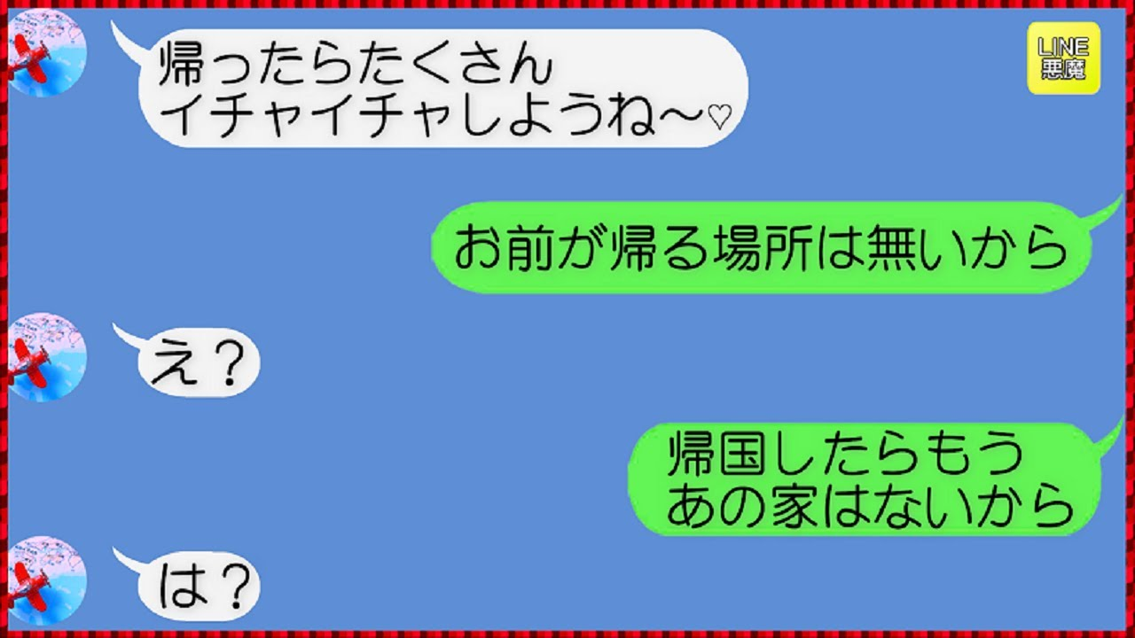 【LINE】海外研修とウソついて北海道で浮気旅行中の汚嫁!➡何も知らず、帰りは迎えに来てと言う汚嫁に「お前の帰る場所は無いから」と伝えた瞬間の反応が...w