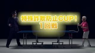 特殊詐欺スポーツシリーズ・卓球編1 振子 愛衣(ふりこ まない)VSニセ警察官