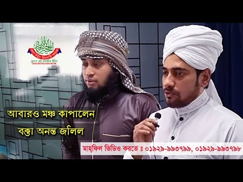 Ananta Jalil (CIP) New Waz Mahfil || Present By Friend's Eye Islamic Media