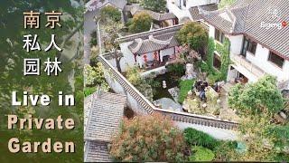 这对夫妻在南京造了座园林,把三餐四季活成诗歌!|二更