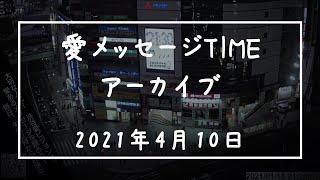 2021年4月10日。東京・宮益坂交差点【渋谷愛ビジョン】 毎日0時00分から0時30分まで、皆様から預かった愛あるメッセージを放映している渋谷愛ビジョンTIME。