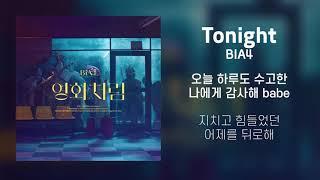 [Lyrics/가사] TONIGHT - B1A4 (비원에이포)
