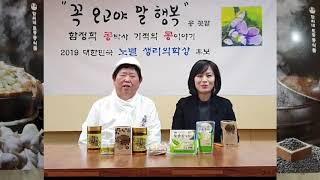 23.[생명기업 선정]이삭빛TV방송 함씨네 밥상  쥐눈…