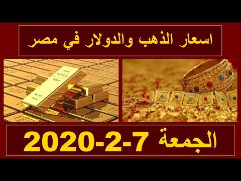 اسعار الذهب اليوم الجمعة 7-2-2020 في مصر
