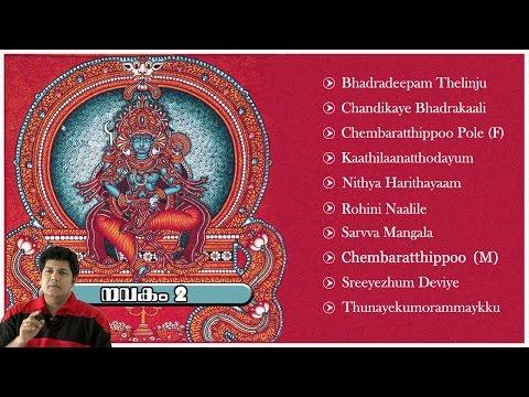 നവകം  | Navakam -2 |  Hindu Devotional Songs Malayalam | Bhadrakali Devotional Songs