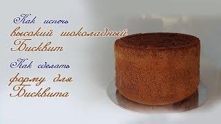 Как испечь Высокий Шоколадный Бисквит-Как сделать форму для Бисквита- Рецепт бисквита