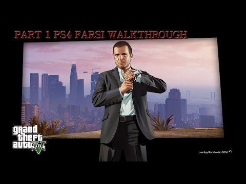 GTA 5 Farsi ps4 Gameplay  Walkthrough Part 1 Bank