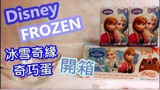 【Kakki玩具♡】奇巧蛋 建達出奇蛋 Disney FROZEN - 還我安娜阿阿阿!!!!