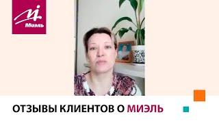 Отзывы клиентов о #МИЭЛЬ || риэлтор Елена Широва