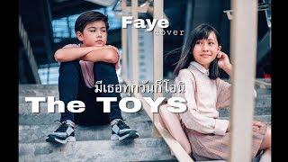The TOYS, DJ ONO, Pimtha - มีเธอทุกวันก็โอนิ l Cover by เฟย์ wekid l Fayewekid