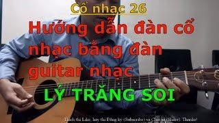 Lý Trăng Soi (Bài Chợ Mới) - dây đào (Hướng dẫn đàn cổ nhạc bằng đàn guitar nhạc) - Cổ nhạc 26
