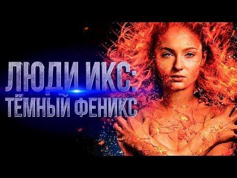 Люди Икс Темный Феникс - Русский трейлер №2 (2019)