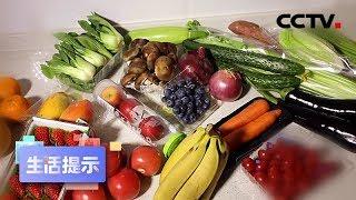 《生活提示》健康宅家 买菜囤菜有妙招 20200331 | CCTV