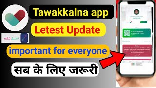Tawakkalna new update || Tawakkalna Settings || Tawakkalna iqama pictures ||Tawakkalna app features