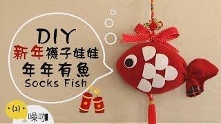 新年手作襪子娃娃 - 年年有魚 DIY Socks Fish