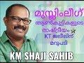 Km Shaji- Counter To Kt. Jaleel Mla - മുസ്ലിംലീഗ് ആണ്കുട്ടികളുടെ രാഷ്ട്രീയം™ video